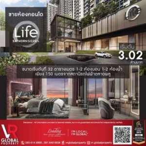 VR Global Property ด่วน ขายห้องสวย คอนโด Life สาทร เซียร์รา ใกล้สถานีรถไฟฟ้าตลาดพลู เพียง 150 เมตร