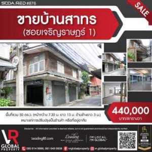 VR Global Property ขายบ้านสาทร 2 ชั้น ชั้นล่างเป็นปูน ชั้นบนเป็นไม้ เหมาะแก่การปรับปรุงเป็นร้านค้า หรือที่อยู่อาศัย